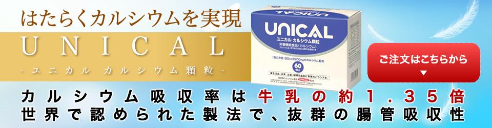 UNICAL -ユニカル カルシウム顆粒-