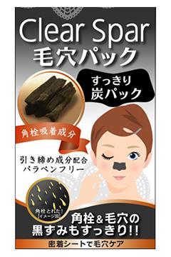 Clear Spar 毛穴パック(黒)