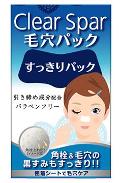 Clear Spar 毛穴パック(青)